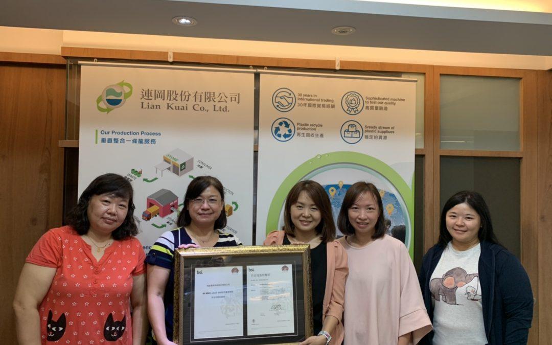 域誠環保科技股份有限取得 BS 8001:2017 證書