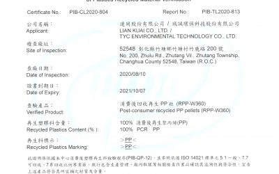 域誠環保科技股份有限公司取得塑膠中心HDPE及PP的PCR證明